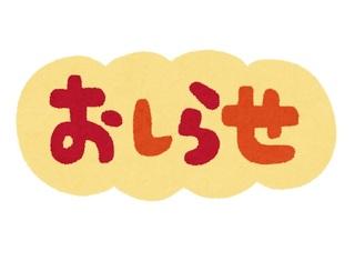 text_oshirase.jpg